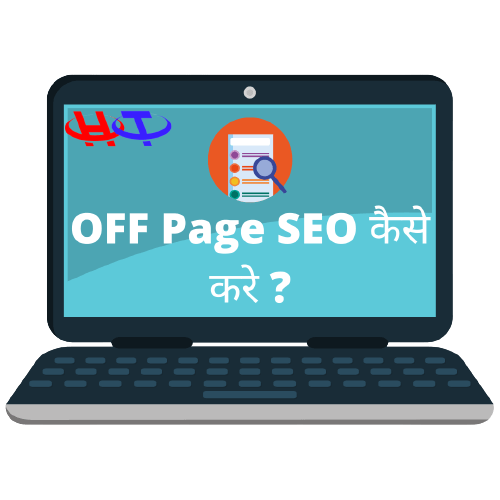 OFF Page SEO Kaise kare
